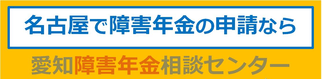 名古屋で障害年金の申請なら