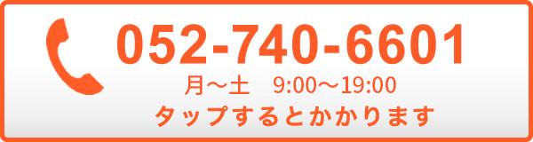 052-740-6601